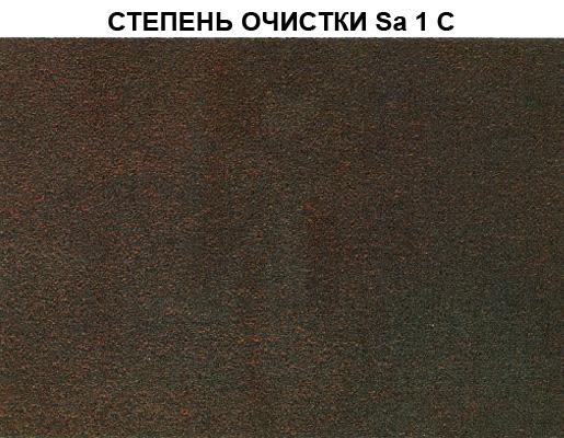 Стандарты ISO. Степень очистки Sa 1 C