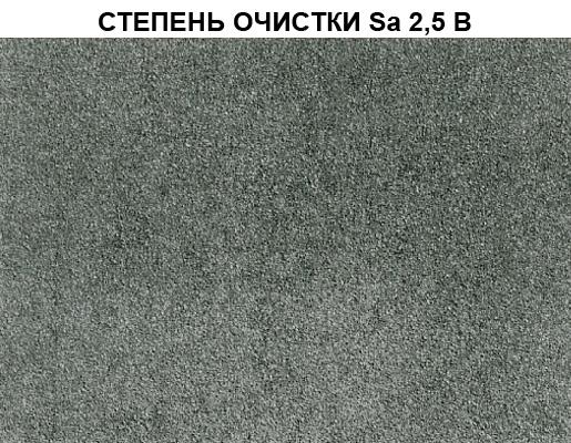 Стандарты ISO. Степень очистки Sa 2,5 B