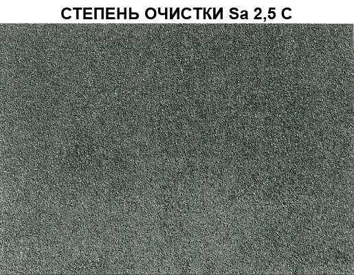 Стандарты ISO. Степень очистки Sa 2,5 C