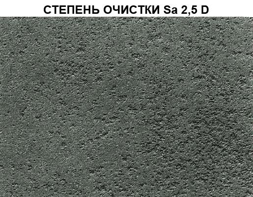 Стандарты ISO. Степень очистки Sa 2,5 D