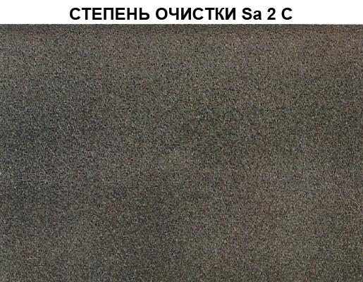 Стандарты ISO. Степень очистки Sa 2 C