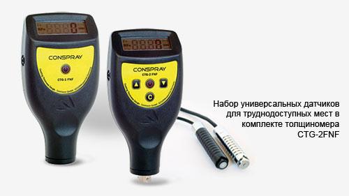 Толщинометры покрытий CTG-1FNF И CTG-2FNF
