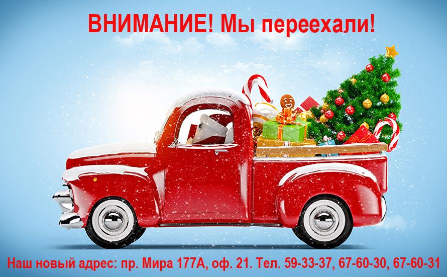 Компания Анкор Омск переехала по новому адресу